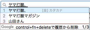 MacのGoogle日本語入力で不要な変換候補を消す方法