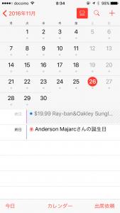 iPhoneカレンダーの出席依頼通知2
