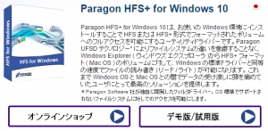 Paragon HFS+ for Windows 10