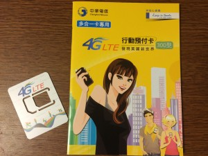 中華電信のSIMカードパッケージ(SIMカード本体はなくしました)