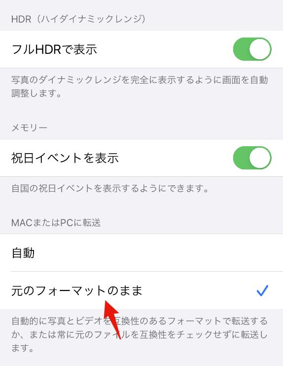 iPhone/iPadの設定→写真の「MACまたはPCに転送」の項目